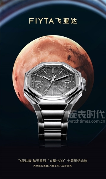 """飞亚达航天系列""""火星-500""""十周年纪念款腕表 敬传奇时刻"""