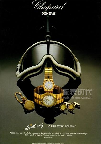 Chopard蕭邦首款鋼制時計St. Moritz腕表
