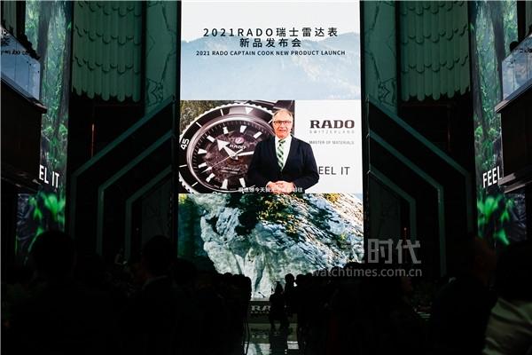 Rado瑞士雷达表CEO Bosshard先生致辞