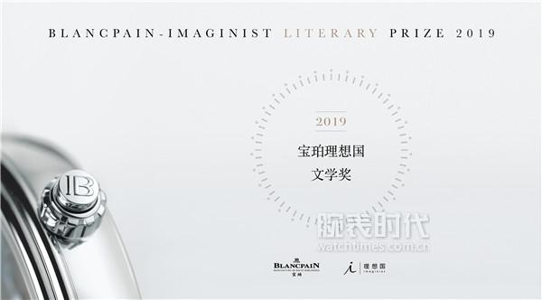 10 2019宝珀理想国文学奖主视觉