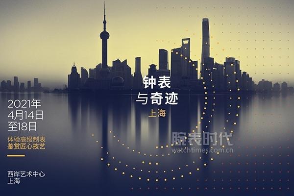 """""""钟表与奇迹""""上海高级钟表展"""