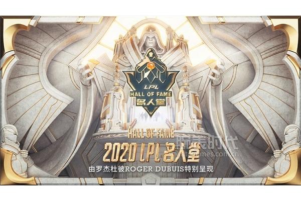 Roger Dubuis罗杰杜彼特别呈现首届2020英雄联盟职业联赛LPL名人堂