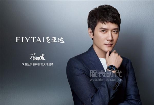 飛亞達表品牌代言人馮紹峰佩戴飛亞達新品風致系列腕表